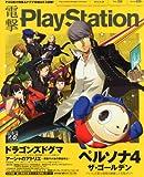 電撃PlayStation (プレイステーション) 2012年 6/28号 [雑誌]