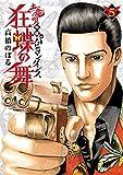 土竜の唄外伝~狂蝶の舞~(5) (ヤングサンデーコミックス)
