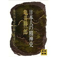日本人の精神史 第四部 室町芸術と民衆の心 (講談社文庫)