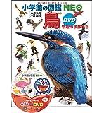 DVD付 新版 鳥 恐竜の子孫たち (小学館の図鑑・NEO)