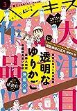 ハツキス 2015年3月号 [2015年2月25日発売] [雑誌] (Kissコミックス)