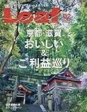 Leaf(リーフ)2017年2月号 (京都・滋賀 おいしい&ご利益巡り)