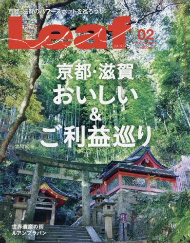 Leaf(リーフ)2017年2月号 (京都・滋賀 おいしい&ご利益巡り)の詳細を見る
