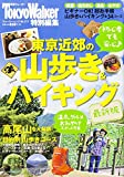 ウォーカームック 東京近郊の山歩き&ハイキング最新版