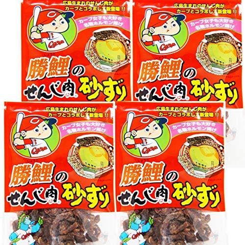 【広島名産】 カープ勝鯉のせんじ肉砂ずり4袋セット(65g×4) ホルモン珍味 せんじがら 【大黒屋食品】
