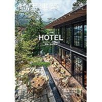 商店建築 2021年6月号 大特集/ホテル~六つのトレンドで捉える現在の宿泊施設 [雑誌]