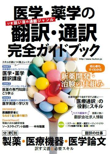 医学・薬学の翻訳・通訳完全ガイドブック (イカロス・ムック)の詳細を見る