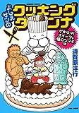 よしえサンのクッキングダンナ ゲキウマ!スイーツ&酒のツマミ編 (バンブーコミックス)