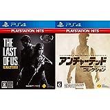 The Last of Us Remastered + アンチャーテッド コレクション セット
