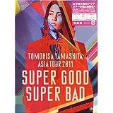 TOMOHISA YAMASHITA ASIA TOUR 2011 SUPER GOOD SUPER BAD(初回限定盤) [DVD]