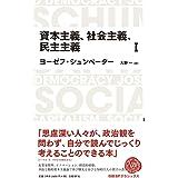 日経BPクラシックス 資本主義、社会主義、民主主義 1