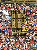 2012-2013ヨーロッパサッカーガイド 選手名鑑完全版 2012年 9/25号 [雑誌]の画像