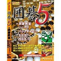 バリュー囲碁5 + 囲碁教室・リバーシ・バックギャモン・五目並べ・四目並べ