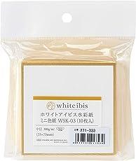 ホルベイン 水彩紙 ホワイトアイビス ミニ色紙 WSK-03 10枚入 271333