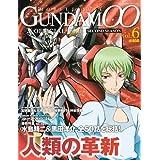 機動戦士ガンダムOO セカンドシーズン オフィシャルファイル vol.6 (Official File Magazine)
