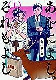 あをによし、それもよし / 石川 ローズ のシリーズ情報を見る