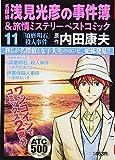名探偵浅見光彦の事件簿&旅情ミステリーベストコミック 11 (AKITA TOP COMICS500)