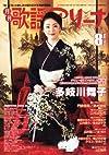 月刊 歌謡アリーナ 2013年 08月号 [雑誌]