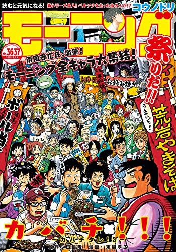 [雑誌] 週刊モーニング 2019年36-37合併号