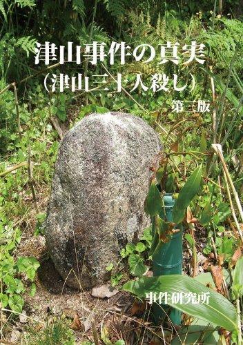 津山事件の真実(津山三十人殺し) -