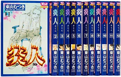 炎人 コミック 全12巻完結セット (ボニータコミックス)