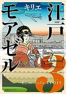江戸モアゼル 3巻 表紙画像