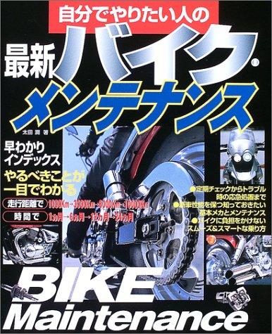 自分でやりたい人の最新バイク・メンテナンスの詳細を見る