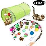 Gifty 猫 おもちゃ 21点セット トンネル 猫じゃらし ボール 羽 鈴 ネズミ 猫用おもちゃ 猫用玩具