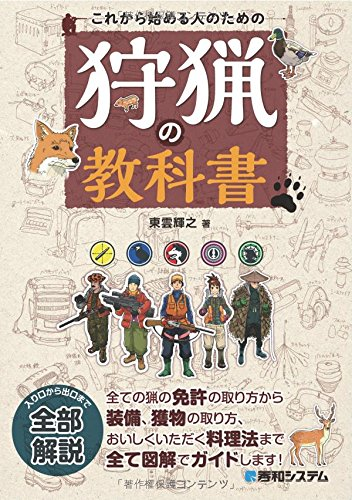 これから始める人のための狩猟の教科書の詳細を見る