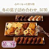 資生堂パーラー 冬の菓子詰め合わせ DJ30