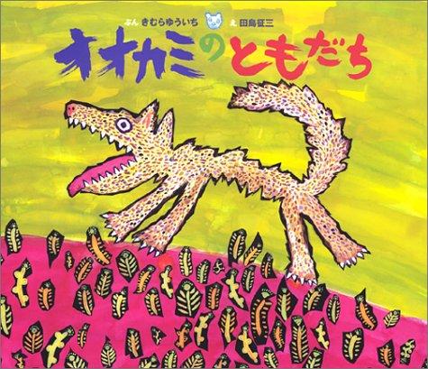 オオカミのともだち (日本の絵本)の詳細を見る