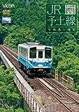 ビコム ワイド展望 JR予土線 しまんとグリーンライン キハ32形 宇和島~窪川 [DVD]