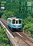 JR予土線 しまんとグリーンライン キハ32形 宇和島~窪川[DVD]
