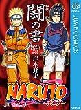 NARUTO―ナルト―[秘伝・闘の書] キャラクターオフィシャルデータBOOK (ジャンプコミックスDIGITAL)