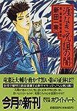 涯なき呪詛の闇―新・霊感探偵倶楽部 (講談社X文庫―ホワイトハート)