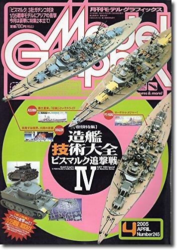 Model Graphix (モデルグラフィックス) 2005年 04月号 造船技術大全Ⅵ