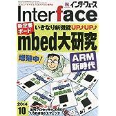 Interface(インターフェース)2014年10月号