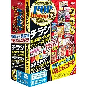 ジャストシステム ラベルマイティ POP in Shop12 書籍セット