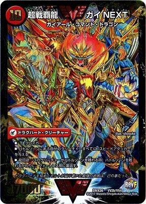 デュエルマスターズ/DMX-26/VV2/VVC/超戦覇龍 ガイNEXT/闘将銀河城 ハートバーン