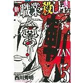 新 職業・殺し屋。斬 ZAN 5 (ジェッツコミックス)