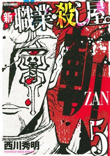 新 職業・殺し屋。斬 ZAN 5 (ジェッツコミックス)の詳細を見る