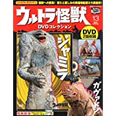 ウルトラ怪獣DVDコレクション(13) (講談社シリーズMOOK)