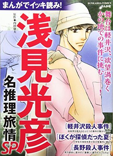 まんがでイッキ読み!浅見光彦名推理旅情SP (ぶんか社コミックス)