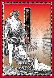 Amazon.co.jp: <b>花輪 和一</b>:作品一覧、著者略歴