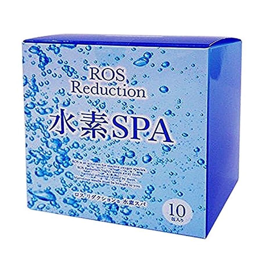 キャップ振り返る水分アメニティコーポレーション ロスリダクション 水素SPA 50g×10包