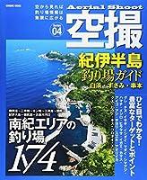 紀伊半島釣り場ガイド―白浜・すさみ・串本 (COSMIC MOOK)
