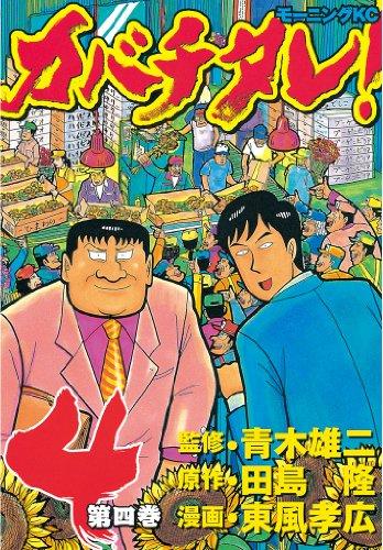 カバチタレ!(4) (モーニングコミックス)