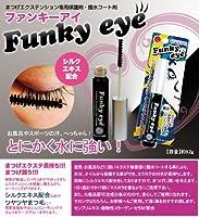 【まつげエクステ】ファンキーアイ(Funky eye)エクステ/マスカラコーティング保護剤