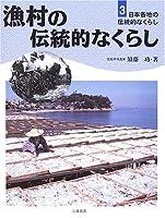 日本各地の伝統的なくらし (3)