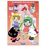 ハローキティ りんごの森とパラレルタウン Vol.2 [DVD]